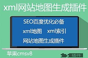 苹果cmsv8 XML地图生成插件
