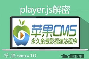 苹果cmsv10 player.js解密去外链