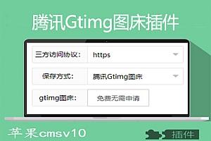 苹果cmsv10图床插件 腾讯Gtimg图床 无限存储容量