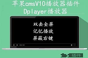 苹果cmsv10 dplayer播放器插件