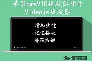 苹果cmsv10 Videojs播放器插件