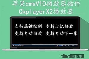 苹果cmsv10 CkplayerX2播放器插件