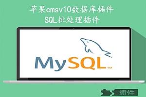 苹果cmsv10 SQL批处理插件